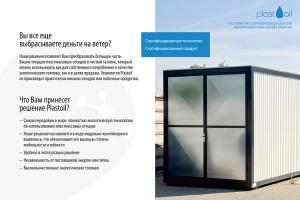 Plastoil - Пластмасса в газойль - prezentace (